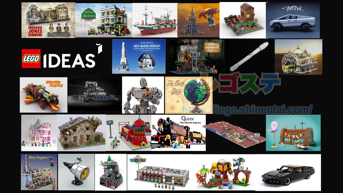 2020年第1回LEGOアイデア製品化検討レビュー進出デザイン:ブルーオリジン、ゼルダの伝説、他:随時更新
