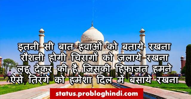 desh bhakti status, desh bhakti status in hindi, desh bhakti status image, hindi shayari, english shayari, 26 january status, republic day status, swatantrata diwas status, army desh bhakti shayari
