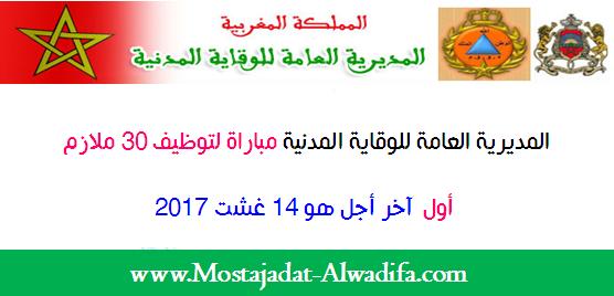 المديرية العامة للوقاية المدنية مباراة لتوظيف 30 ملازم أول آخر أجل هو 14 غشت 2017