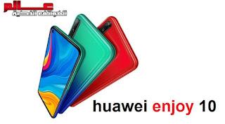 مواصفات و مميزات هاتف هواوي انجوي Huawei Enjoy 10 مواصفات هواوي اونجوي Huawei Enjoy 10 هواوي اونجوي Huawei Enjoy 10 -  الإصدارات: ART-TL00, ART-AL00, ART-AL00x  مواصفات و سعر موبايل هواوي انجوي Huawei Enjoy 10 - هاتف/جوال/تليفون هواوي انجوي Huawei Enjoy 10