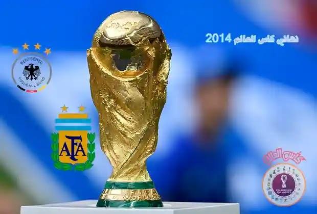 كأس العالم 2014,نهائي كأس العالم 2014,الأرجنتين 1-0 نهائي كأس العالم 2014,كأس العالم,الأرجنتين 1-0 سويسرا نهائيات كأس العالم 2014,نصف نهائي كأس العالم,نهائي كأس العالم روسيا,كاس العالم 2014,جنون رؤوف خليف/ ألمانيا ~ الأرجنتين نهائي كأس العالم 2014 hd 720p,تقرير عن مباراة ألمانيا 2-2 غانا -نهائيات كأس العالم 2014,أهداف كأس العالم,كأس العالم البرازيل,تتويج بالكأس العالم,كاس العالم,نهائى,أبطال العالم,للمزيد من الاهداف الرياضية و نتائج كأس العالم يرجى زيارة الموقع التالي,نهائي مجنون / المانيا