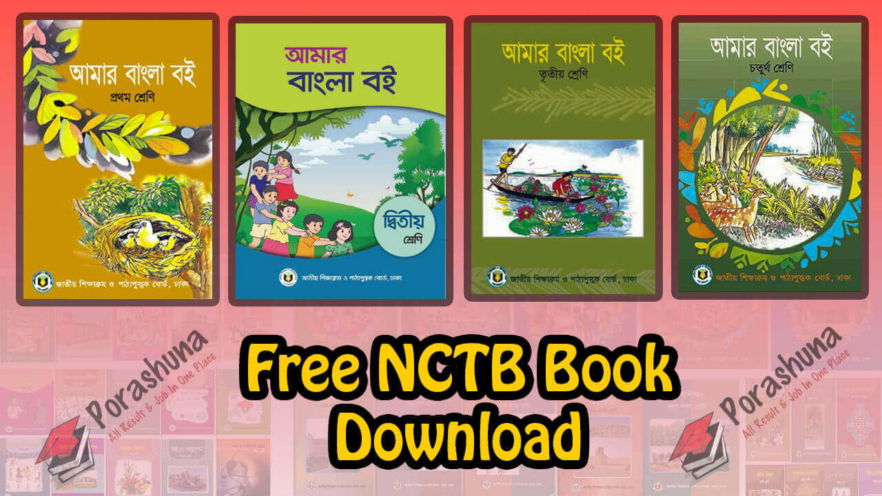 Bangla book pdf file free download