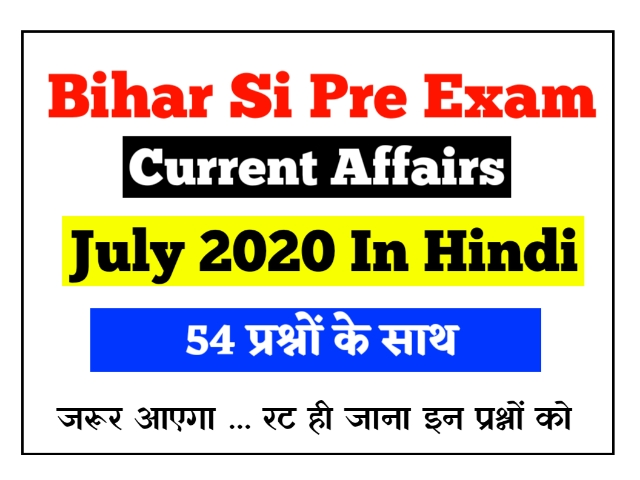 Bihar Si Pre Current Affairs (July 2020) one liner in hindi