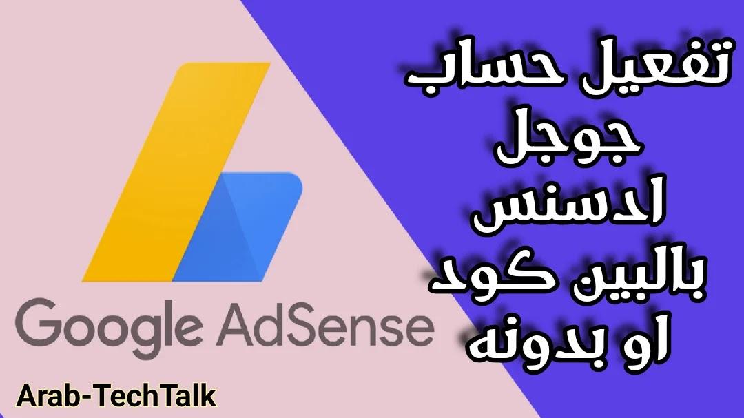تفعيل جوجل ادسنس بالبين كود او بالبطاقة الشخصية بكل سهوله