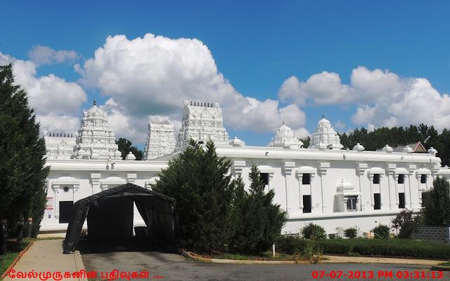 Lanham Siva Temple