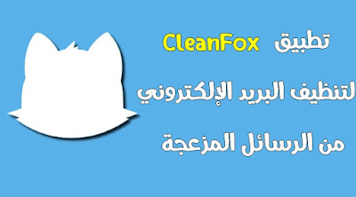 تطبيق CleanFox