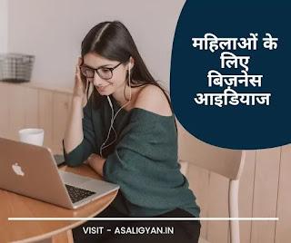 10 Best Housewife Business Ideas in Hindi | महिलाओं के लिए 10 बेस्ट बिज़नेस10 Best Housewife Business Ideas in Hindi | महिलाओं के लिए 10 बेस्ट बिज़नेस