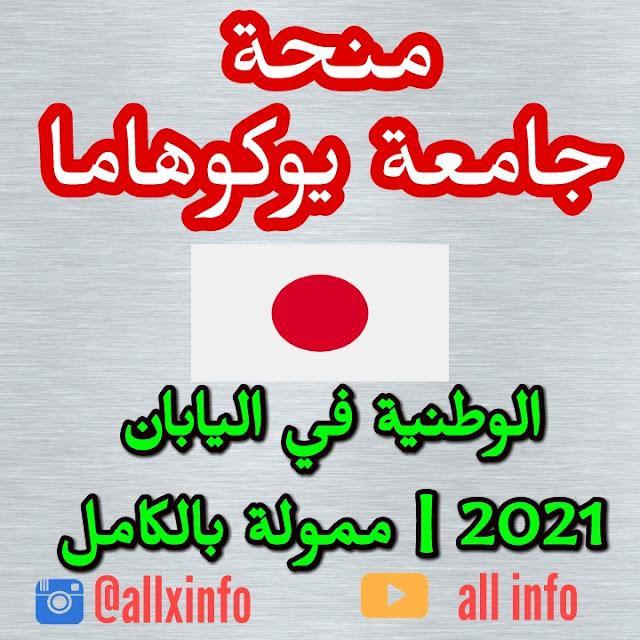 منحة جامعة يوكوهاما الوطنية في اليابان 2021 | ممولة بالكامل