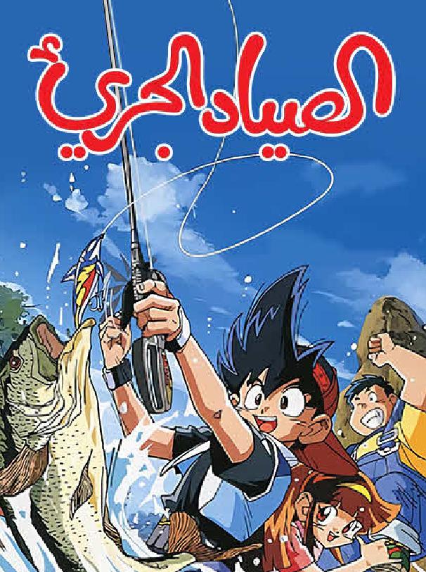 تقرير الصياد الجرئ Super Fishing Grander Musashi , حلقات Super Fishing Grander Musashi , Super Fishing Grander Musashi مترجمه ومدبلجة , Super Fishing Grander Musashi جوده عالية , الصياد الجرئ مترجمه , حلقات الصياد الجرئ اون لاين