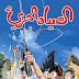 تحميل  حلقات الصياد الجرئ Super Fishing Grander Musashi مترجم عربي كامل