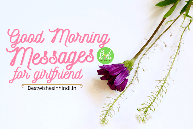 Good Morning Messages For Girlfriend In Hindi