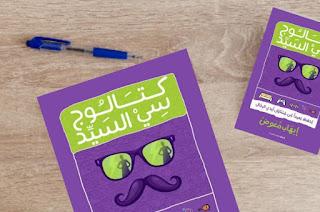 تحميل كتاب كتالوج سي السيد pdf تأليف إيهاب معوض
