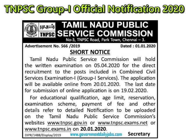 TNPSC Group 1 Exam 2020