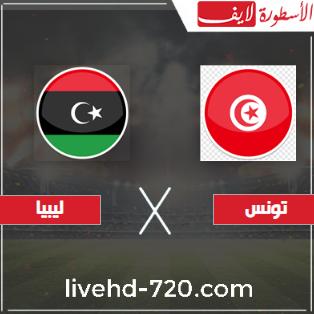 مشاهدة مباراة تونس وليبيا بث مباشر
