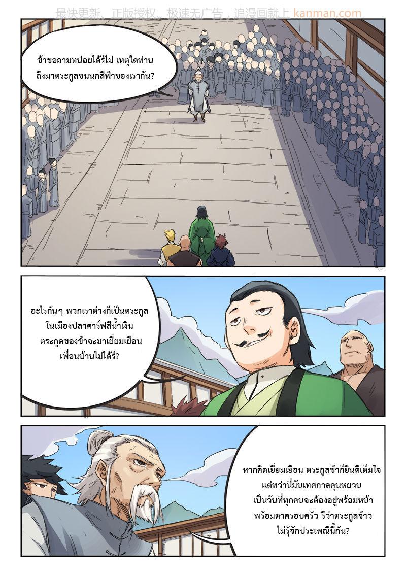 อ่านการ์ตูน Star Martial God Technique 85 ภาพที่ 8