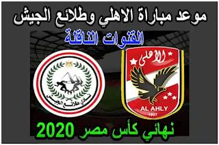 موعد مباراة الاهلي وطلائع الجيش القادمة في نهائي كأس مصر 2020 والقنوات الناقلة