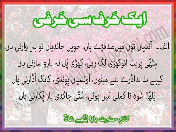 baba bulleh shah poetry 4