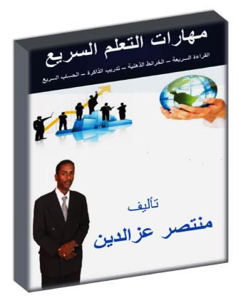 تحميل كتاب مهارات التعلم السريع pdf