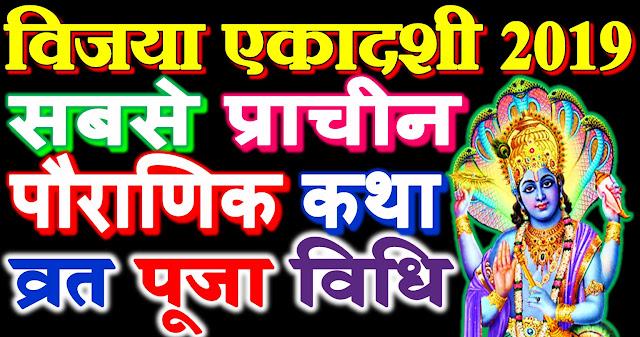 vijaya ekadashi katha