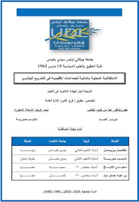 أطروحة دكتوراه: الاستقلالية المحلية والمالية للجماعات الإقليمية في التشريع الجزائري PDF
