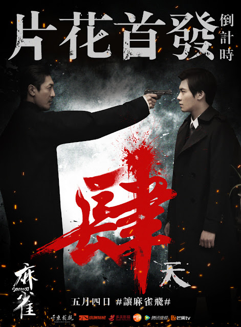 Li Yi Feng in Sparrow