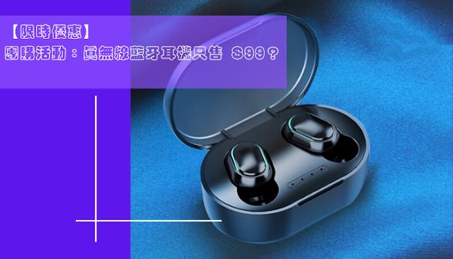 【限時優惠】網店推出團購活動 真無線藍牙耳機只售 $99?