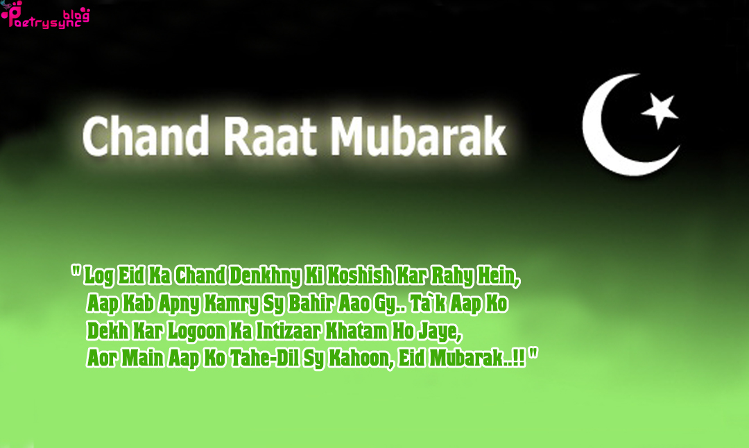 Chand raat greeting cards with chaand raat hindi text messages chand raat greeting cards with chaand raat hindi text messages m4hsunfo Image collections