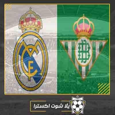 بث مباشر مباراة ريال مدريد وإيبار لايف