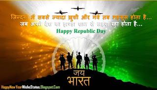 26 January Republic Day Deshbhakti Wishes Status in Hindi