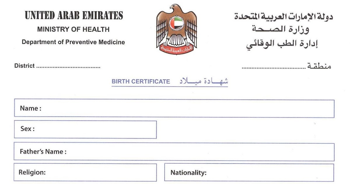 Dubai Mommy: Step By Step How To Apply Birth Certificate For Baby
