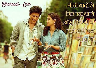 Broken Heart Shayari in Hindi with Images