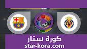 نتيجة مباراة برشلونة وفياريال بث مباشر  27-09-2020 الدوري الاسباني