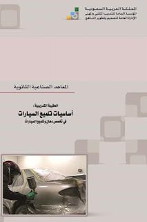 كتاب عن تعليم تلميع السيارات للمبتدئين pdf