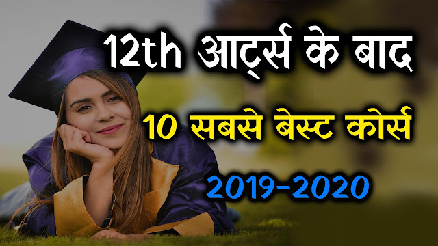 top 10 courses after 12th arts for 2019 | courses after 12th