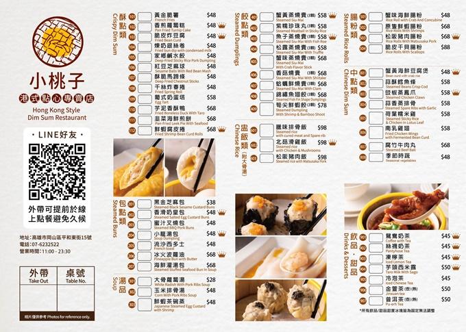 小桃子港式飲茶菜單