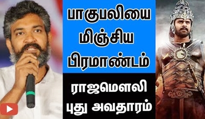Rajamouli is a new incarnation of Lord Balakal
