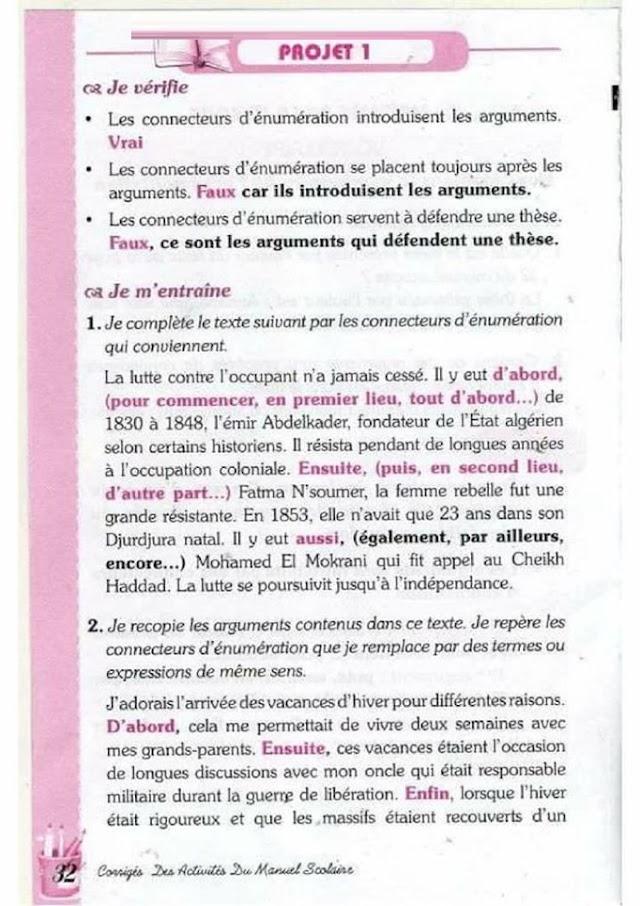 حل تمارين صفحة 32 اللغة الفرنسية للسنة الرابعة متوسط – الجيل الثاني