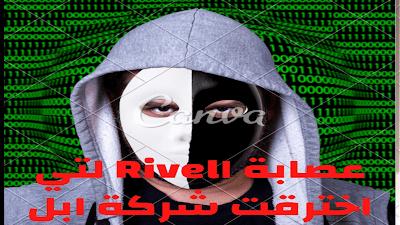 سرقة ملفات خطيرة من شركة ابل والهكرز يهددون بنشر البيانات