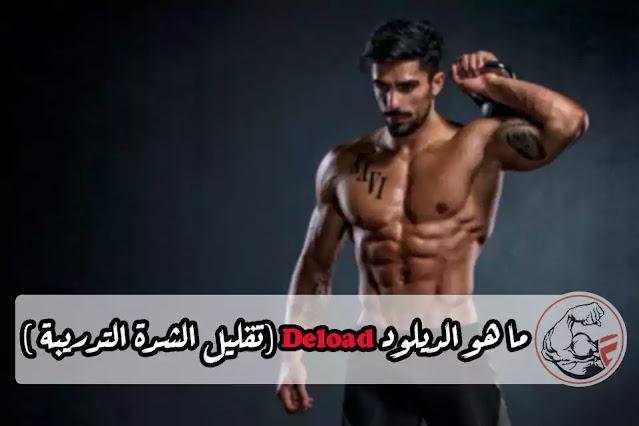 ما هو الديلود Deload (تقليل الشدة التدريبة )
