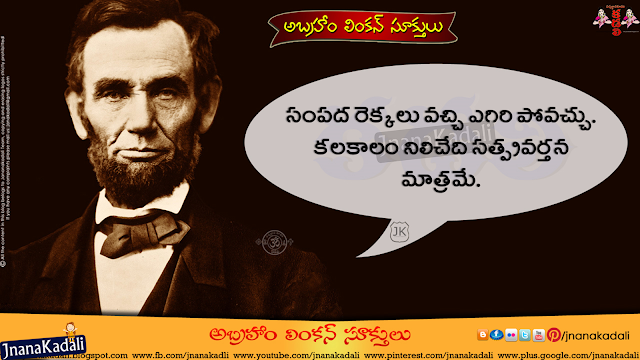 Fresh Morning Telugu Messages Online-Good Telugu Inspiring Messages And Quotes Pictures-Here Is A Today Inspiring Telugu Quotations with Nice Messages-Good Heart Inspiring Life Quotations Quotes-Images In Telugu Language.Abraham Lincoln Life Quotes in Telugu, Abraham Lincoln Motivational Quotes in Telugu, Abraham Lincoln Inspiration Quotes in Telugu, Abraham Lincoln HD Wallpapers, Abraham Lincoln Images, Abraham Lincoln Thoughts and Sayings in Telugu, Abraham Lincoln Photos, Abraham Lincoln Wallpapers, Abraham Lincoln Telugu Quotes and Sayings,Telugu Manchi maatalu Images-Nice Telugu Inspiring Life Quotations With Nice Images Awesome Telugu Motivational Messages Online Life Pictures