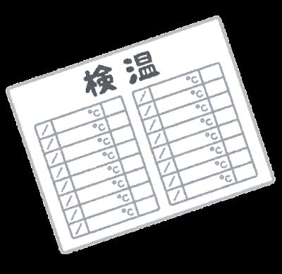 検温カードのイラスト