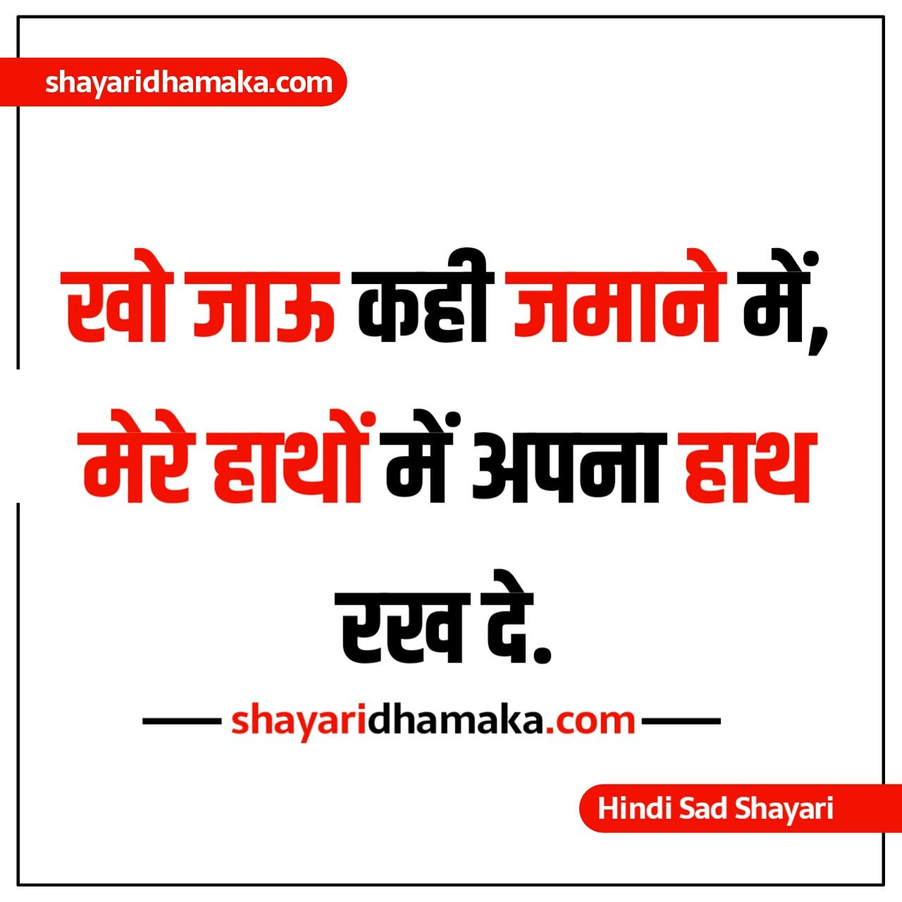 खो जाऊ कही जमाने में - Hindi Sad Shayari