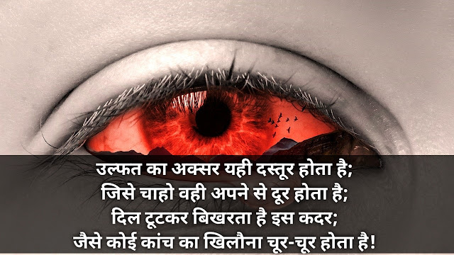 bewafa shayari in hindi,bewafa shayari in hindi for girlfriend,bewafa shayari,bewafa shayari video,bewafa shayari in hindi for boyfriend,heart touching bewafa shayari in hindi,bewafa shayari hindi,sad shayari in hindi,sad shayari,sad bewafa shayari in hindi,shayari,breakup shayari hindi,hindi shayari,sad bewafa shayari,painful shayari in hindi,emotional shayari in hindi,bewafa poetry in hindi