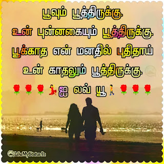 I love you tamil quote