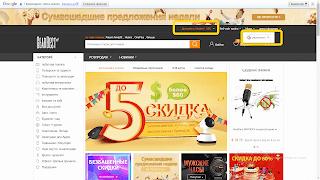 Китайські інтернет магазини - огляд найкращих з доставкою в Україну ... 31190b8a23243