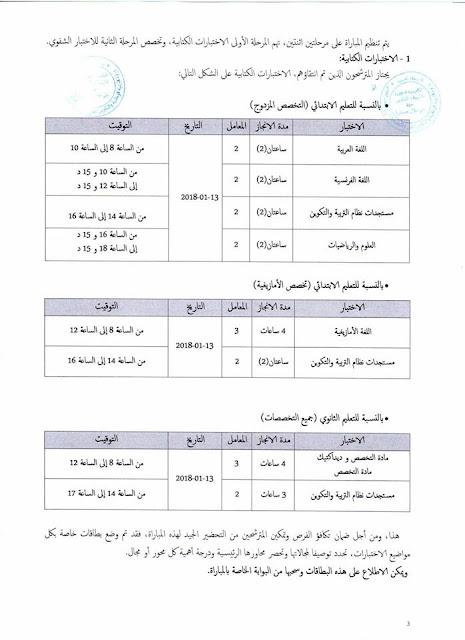جهة بني ملال خنيفرة : تنظيم مباراة لتوظيف الأساتذة بموجب عقود