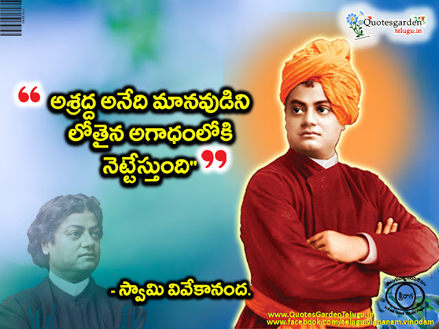 swami vivekananda quotes in telugu language pdf free download