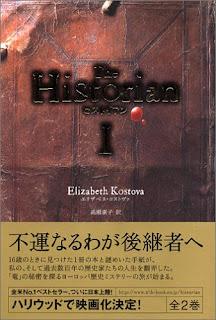 小説「ヒストリアン」