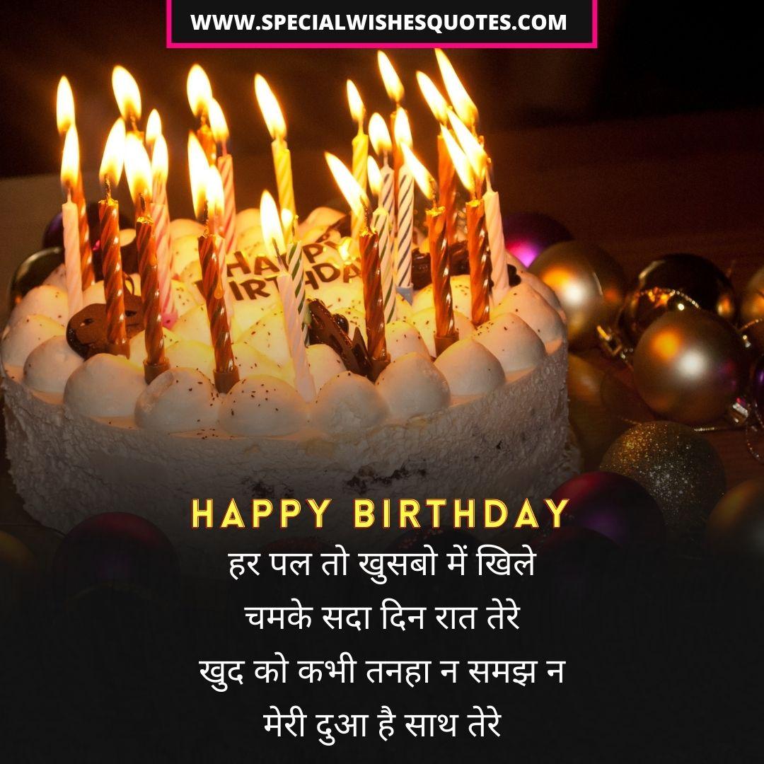 birthday cake with shayari in hindi