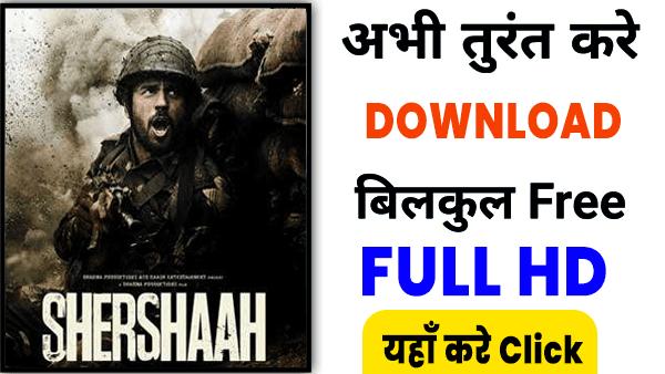 Shershaah Movie फ्री कैसे डाउनलोड करे